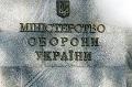 Подяка від Міністерства оборони України