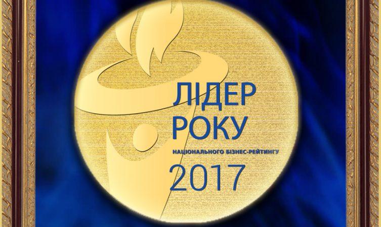 ТОВ «НВК «Екофарм» нагороджене званням «Лідер року 2017»