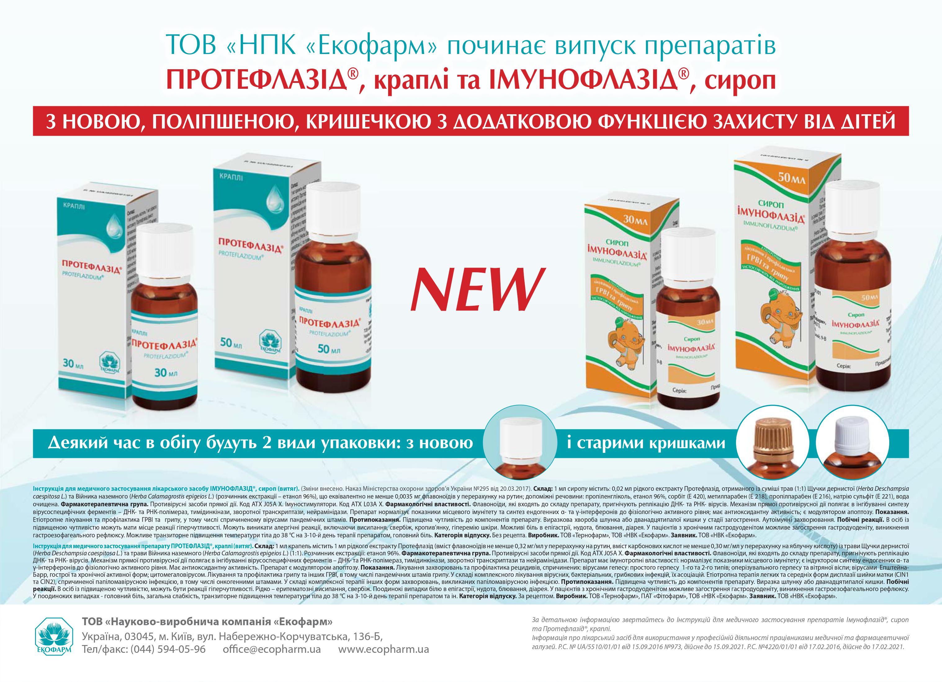 Компанія ТОВ «НВК «Екофарм» поліпшила упаковки препаратів