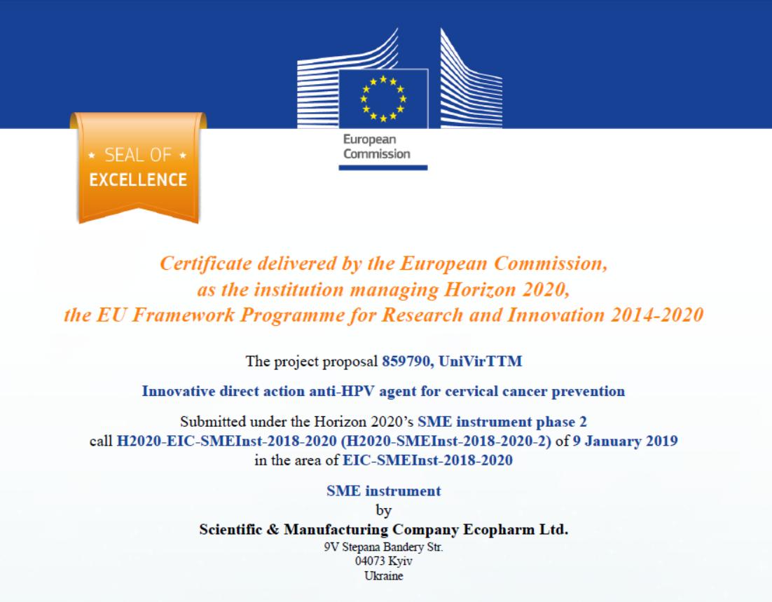 Інноваційний проект «НПК «Екофарм» одержав сертифікат Європейської комісії «Відмінний знак»