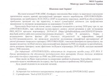 Компанія «Екофарм» має намір надати гуманітарну допомогу українцям, які повертаються з КНР