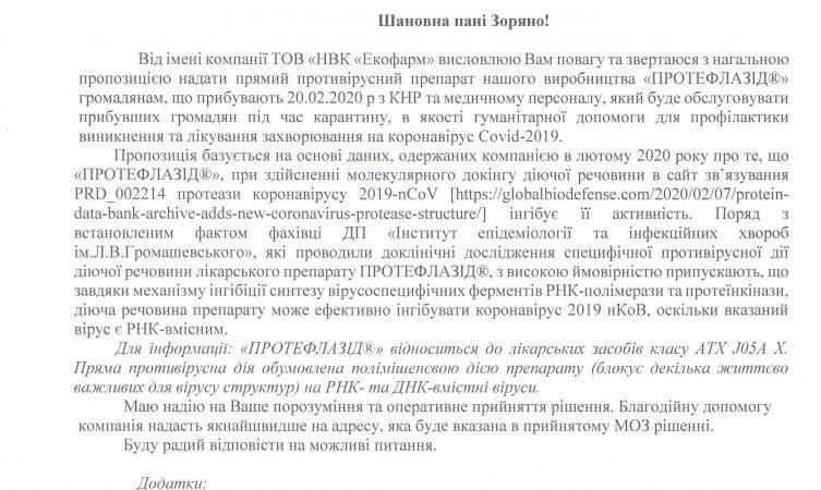 Компания «Экофарм» намерена предоставить гуманитарную помощь украинцам, которые возвращаются из КНР